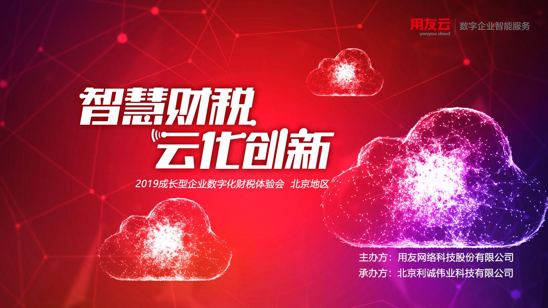 U8+智慧财税走进北京