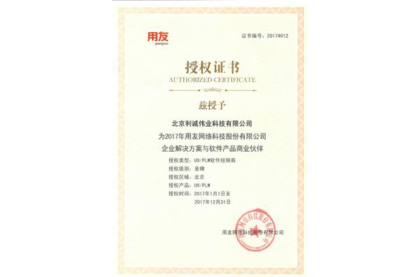 获得用友2017 U9/PLM软件经销商资质
