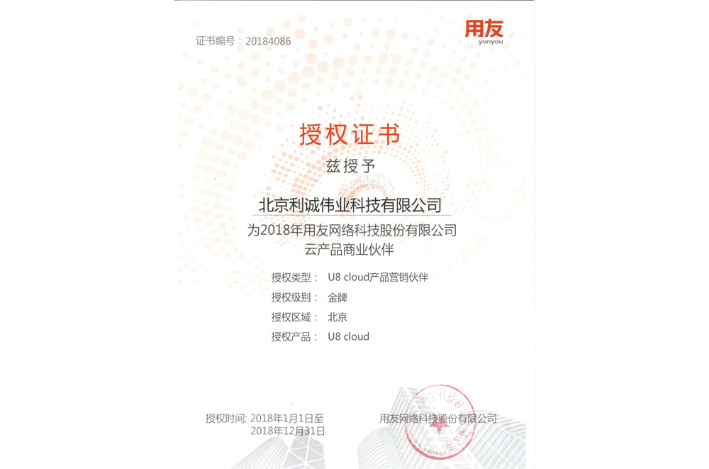 获得用友2018 U8Cloud增值经销商资质