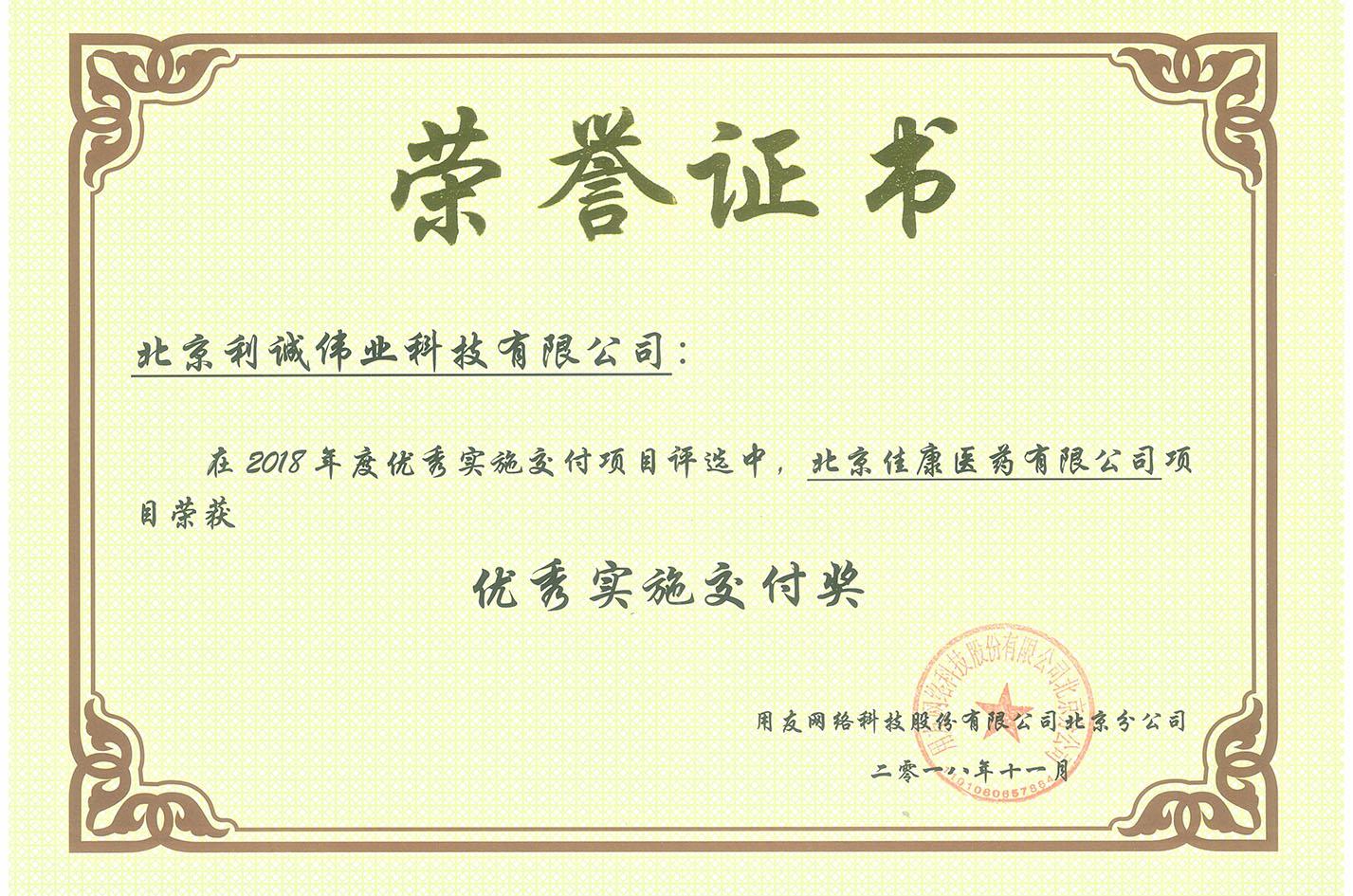 荣获北京佳康医药有限公司项目优秀实施交付奖