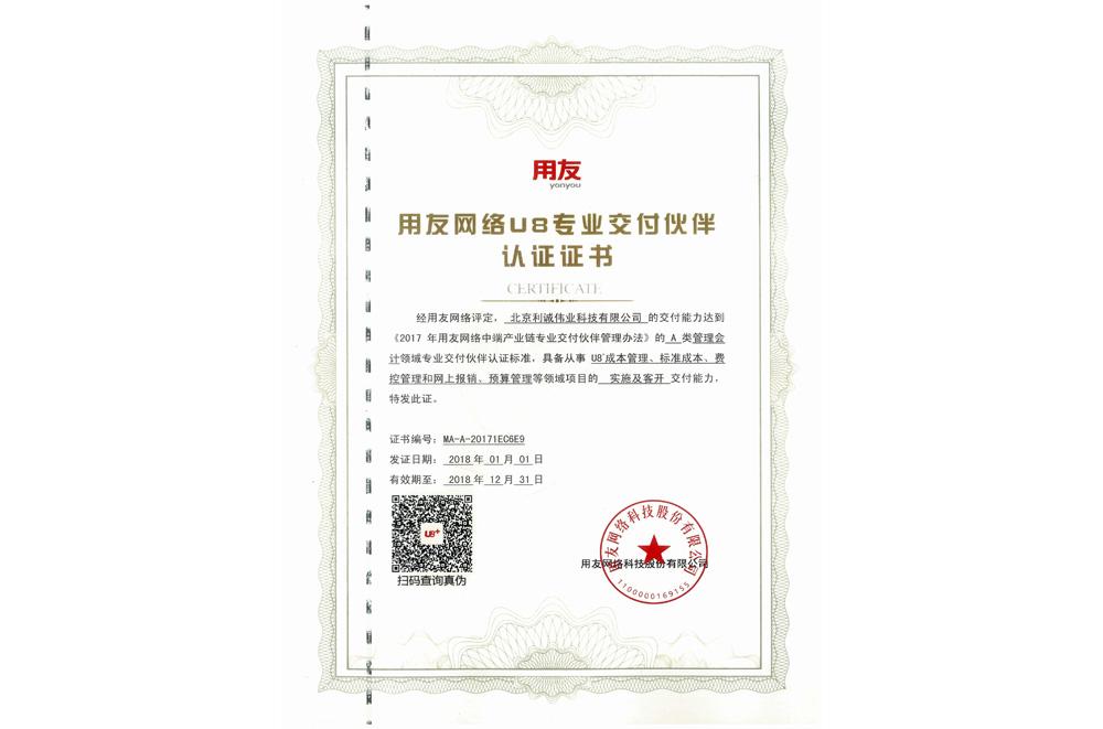 达到A类管理会计领域专业交付伙伴认证标准