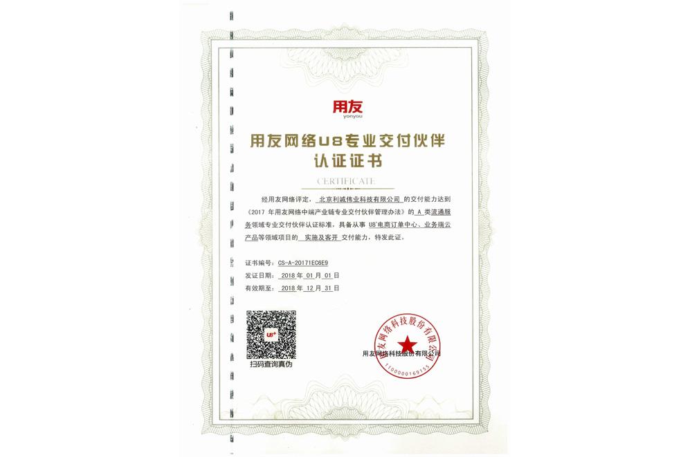 达到A类流通服务领域专业交付伙伴认证标准