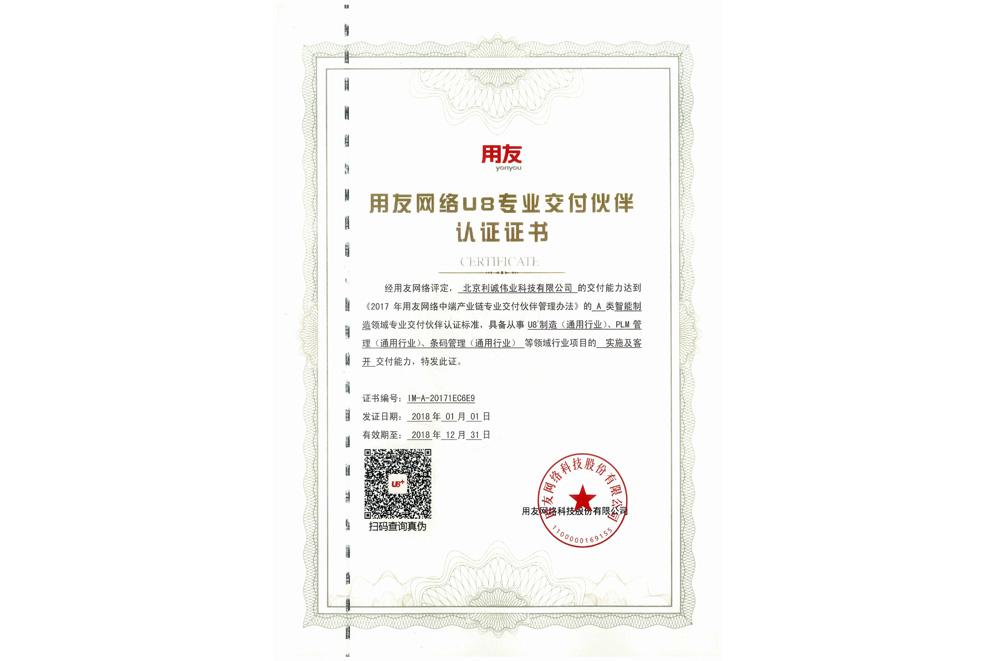 达到A类智能制造领域专业交付伙伴认证标准